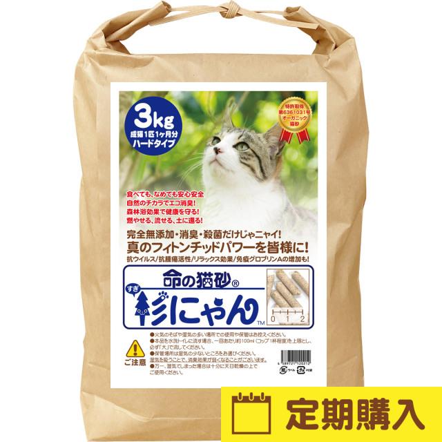 【定期購入】命の猫砂 杉にゃん ハードタイプ 3kg/1袋