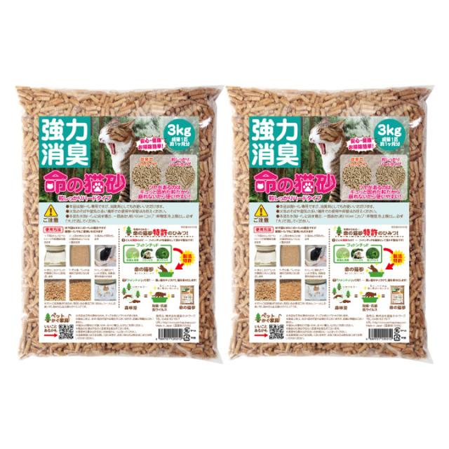 命の猫砂 ハードタイプ 6kg/2袋