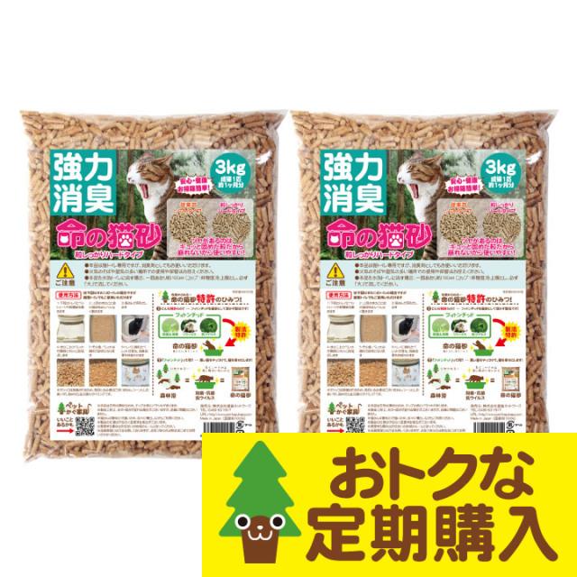 【定期購入】命の猫砂 ハードタイプ 6kg/2袋
