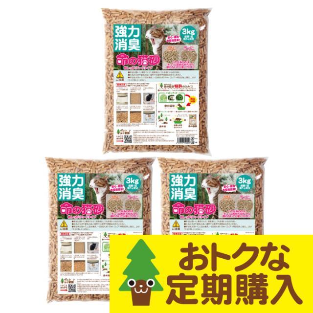 【定期購入】命の猫砂 ハードタイプ 9kg/3袋