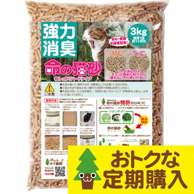 【定期購入】命の猫砂 ハードタイプ 3kg/1袋