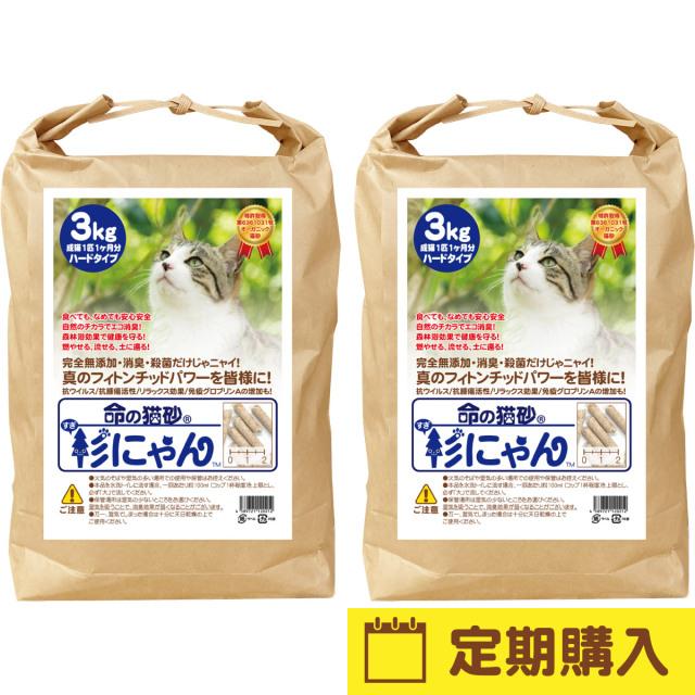 【定期購入】命の猫砂 杉にゃん ハードタイプ 6kg/2袋