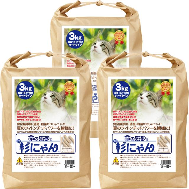 命の猫砂 杉にゃん ハードタイプ 9kg/3袋