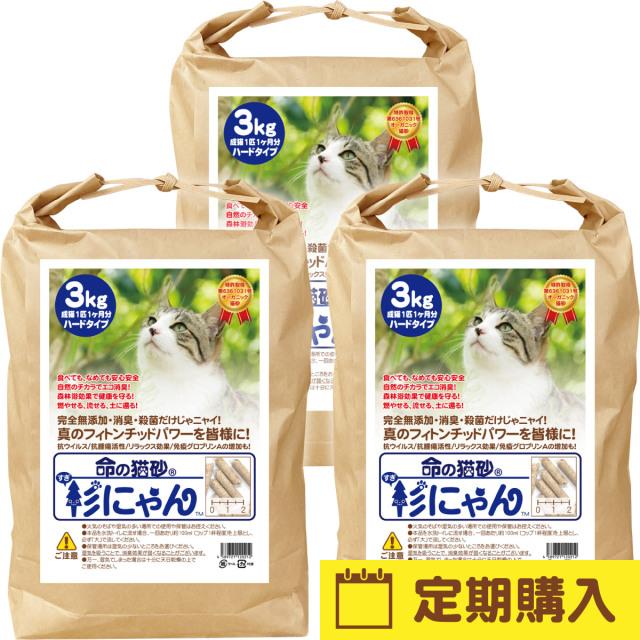 【定期購入】命の猫砂 杉にゃん ハードタイプ 9kg/3袋