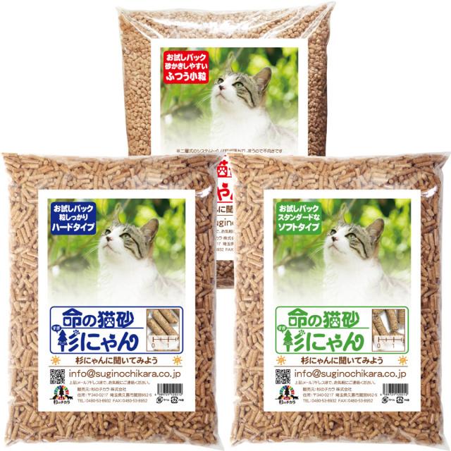 命の猫砂 ソフト・ハードベビーセット 各1.5kg