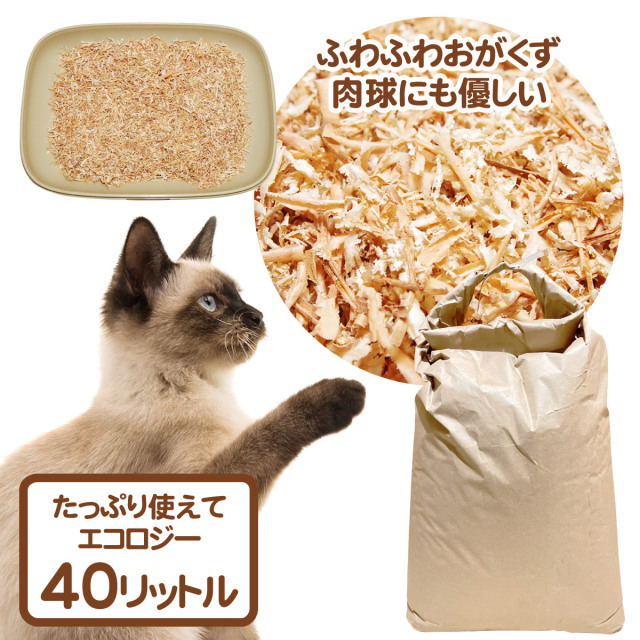 【定期購入】 ふわふわ 猫砂 エコにゃん おがくずタイプ 40リットル