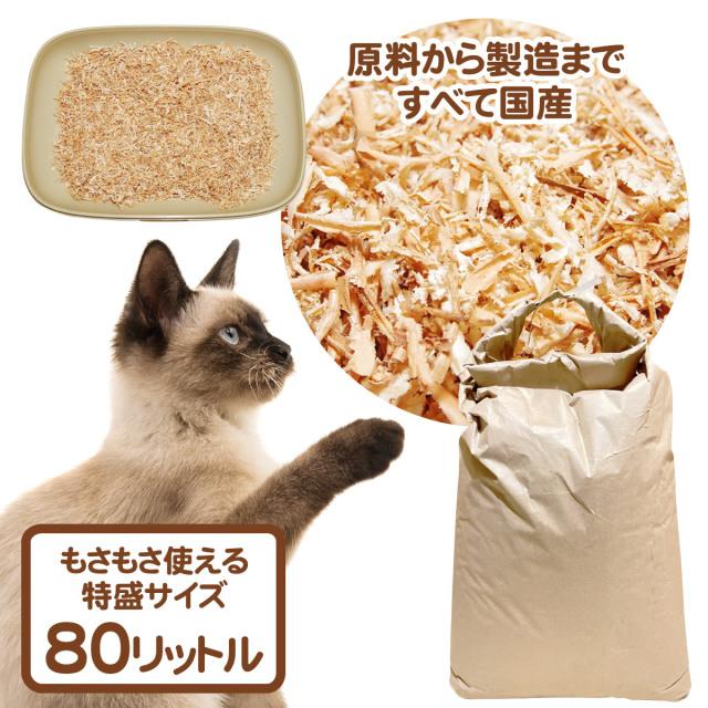 【定期購入】 ふわふわ 猫砂 エコにゃん おがくずタイプ 80リットル