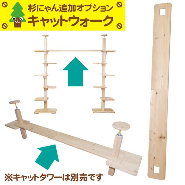 杉にゃん キャットタワー専用 追加オプション キャットウォーク 渡り板 150cm ダブルタワー系で使用されているものです タワー本体は別売です