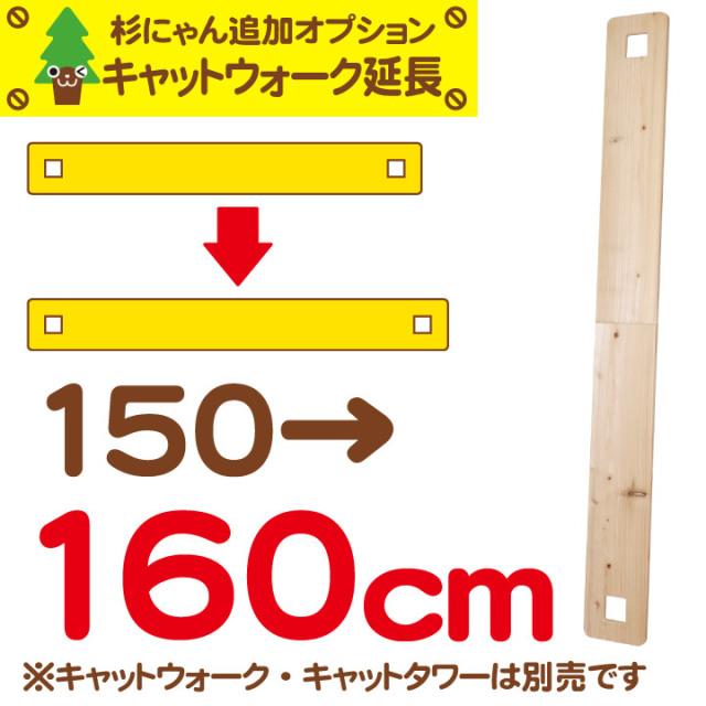 杉にゃん キャットウォーク 渡り板延長オプション 150→160cm 渡り板・タワー本体は別売です