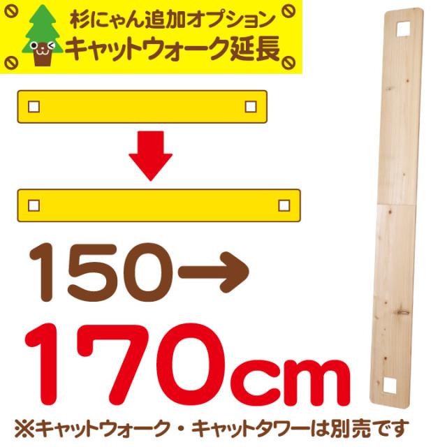 杉にゃん キャットウォーク 渡り板延長オプション 150→170cm 渡り板・タワー本体は別売です