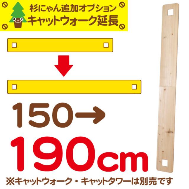杉にゃん キャットウォーク 渡り板延長オプション 150→190cm 渡り板・タワー本体は別売です