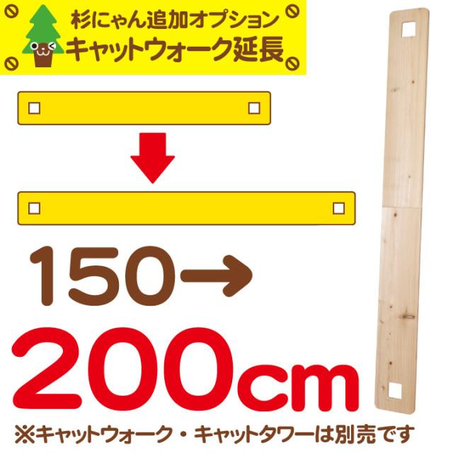 杉にゃん キャットウォーク 渡り板延長オプション 150→200cm 渡り板・タワー本体は別売です
