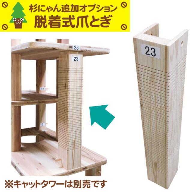 杉にゃん キャットタワー専用 追加オプション 脱着式爪とぎ 60cm タワー本体は別売です