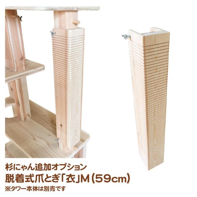 杉にゃん キャットタワー専用 追加オプション 本能の爪とぎ 衣(KOROMO) Mサイズ 59cm タワー本体は別売です