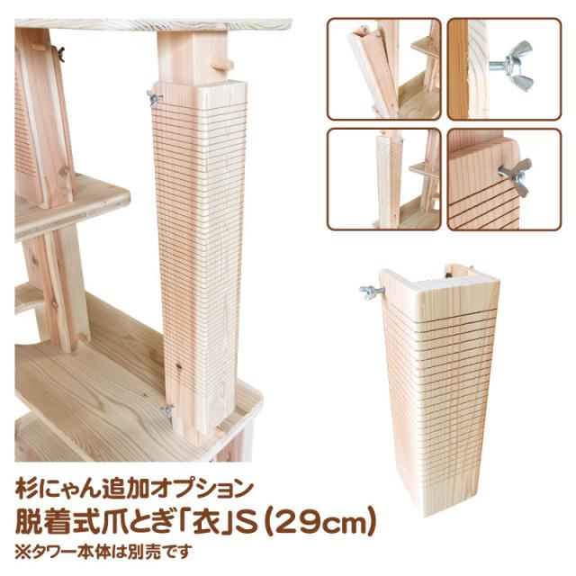 杉にゃん キャットタワー専用 追加オプション 本能の爪とぎ 衣(KOROMO) Sサイズ 29cm タワー本体は別売です