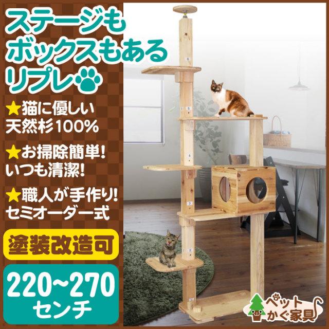 リプレ シングルタワー ビッグステージ2枚 BOX1個