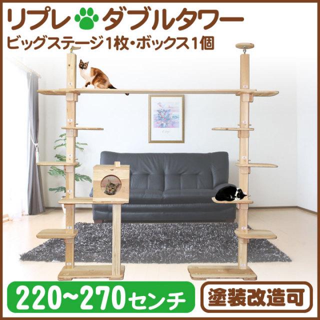 リプレ ダブルタワー ビッグステージ1枚 BOX1個 キャットウォーク付