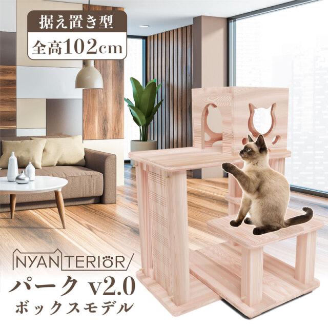 【3/31まで送料無料】2段BOX プレミアムver.