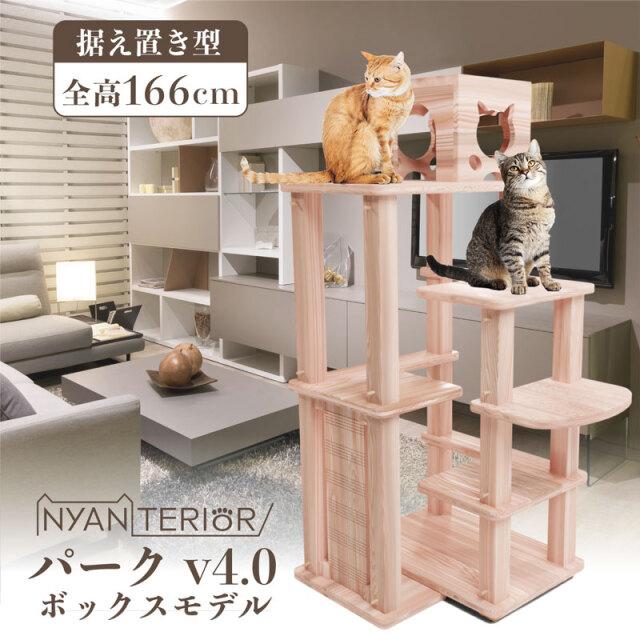 【3/31まで送料無料】4段BOX プレミアムver.
