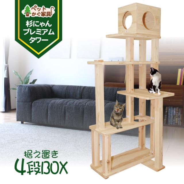 【送料無料】プレミアム4段BOX 2020ver
