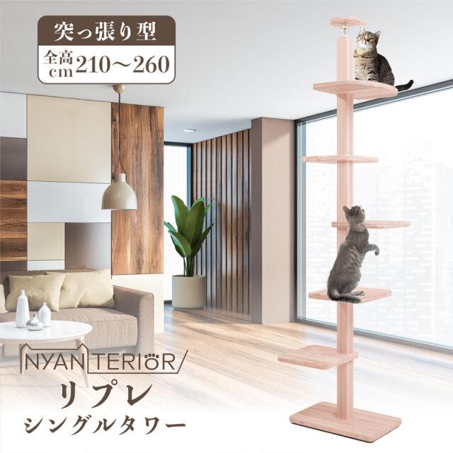 【送料無料/ポイント20倍】  リプレ シングルタワー ノーマルモデル n