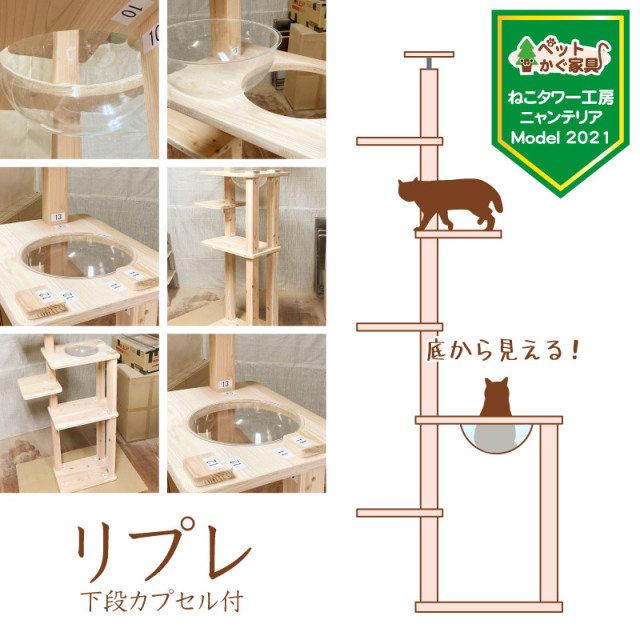 【送料無料】リプレ シングルタワー 下段カプセル付 1s1c