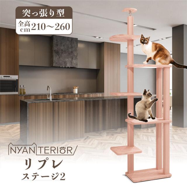 【5/31まで送料無料】リプレ シングルタワー のびのび2枚重ね 2s