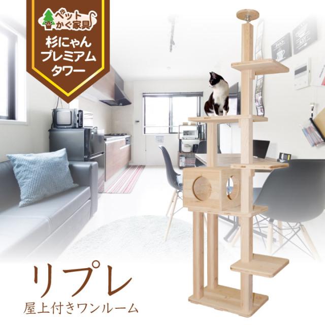【3/31まで送料無料】リプレ シングルタワー ワンルーム+のびのび屋上 2s1b