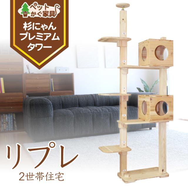 【5/31まで送料無料】リプレ シングルタワー 2世帯住宅 2s2b