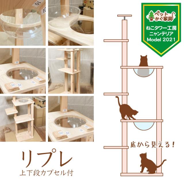 【送料無料】リプレ シングルタワー 上下段カプセル付 2s2c