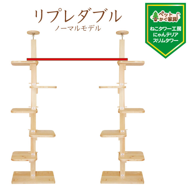 【送料無料】リプレ ダブルタワー ノーマルモデル n+n