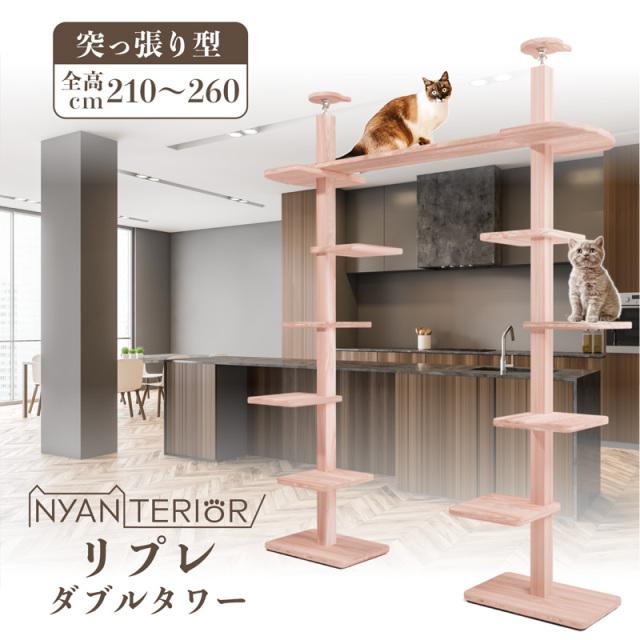 【5/31まで送料無料】リプレ ダブルタワー ノーマルモデル n+n