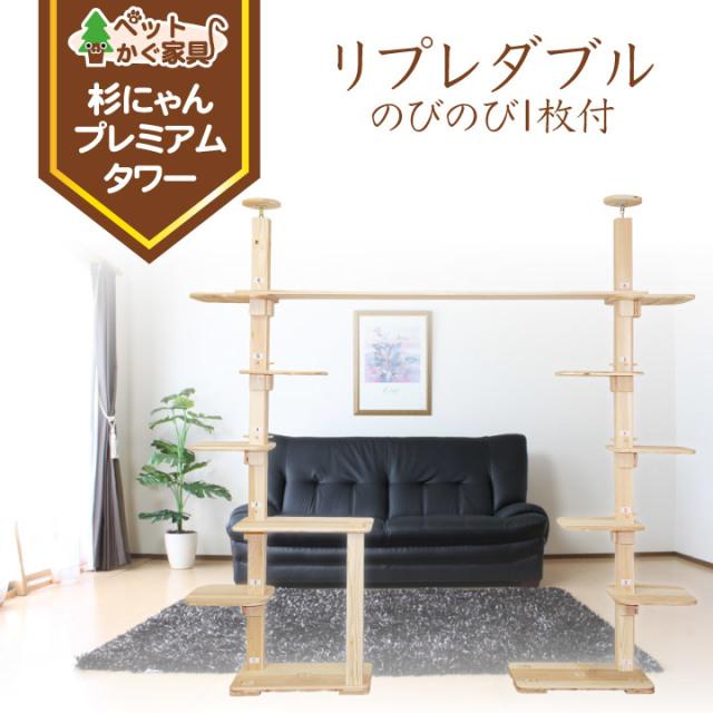 【5/31まで送料無料】リプレ ダブルタワー のびのび1枚 1s+n