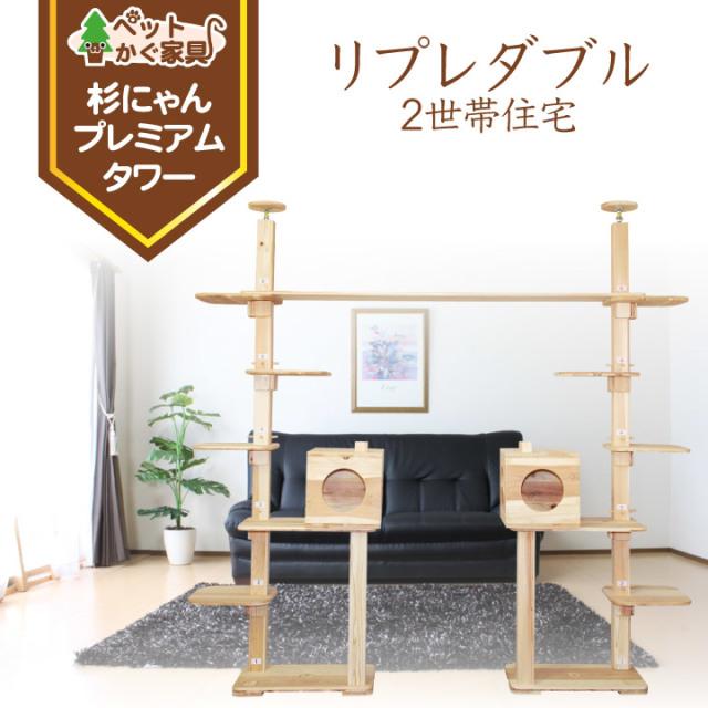 【3/31まで送料無料】リプレ ダブルタワー 2世帯住宅 1s1b+1s1b