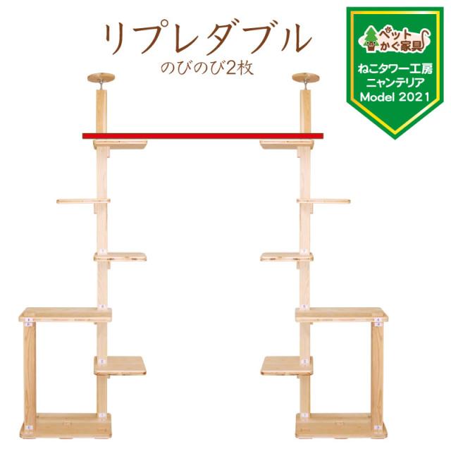 【5/31まで送料無料】リプレ ダブルタワー のびのび2枚 1s+1s