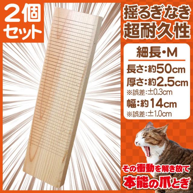 本能の爪とぎ 水平置き 細長 Mサイズ 2個セット