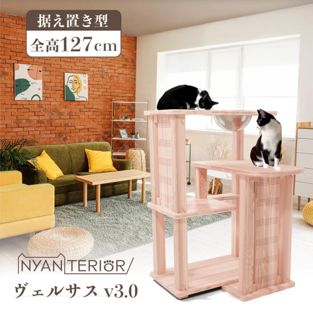 【送料無料】  【2021新作】ワイド3段 猫カプセル付