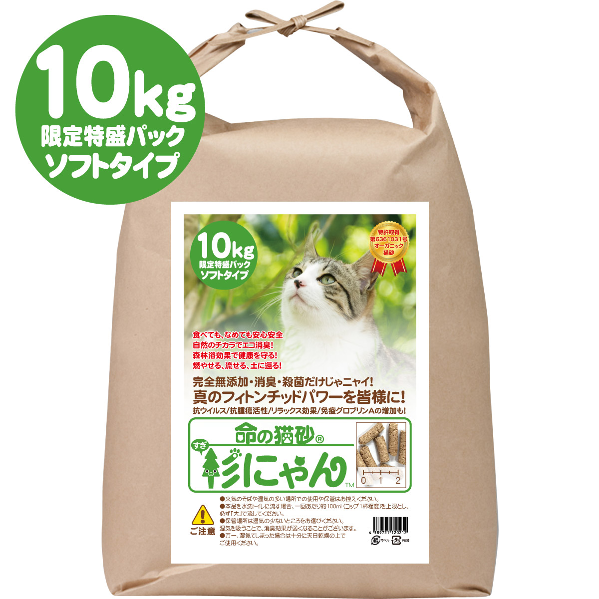 命の猫砂 ソフトタイプ 大盛エコパック 10kg/米袋1袋 簡易包装