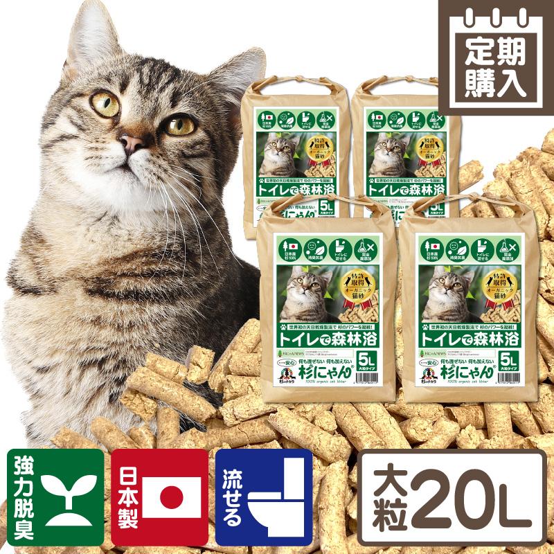 【定期購入】命の猫砂 杉にゃん ソフトタイプ 12kg/4袋