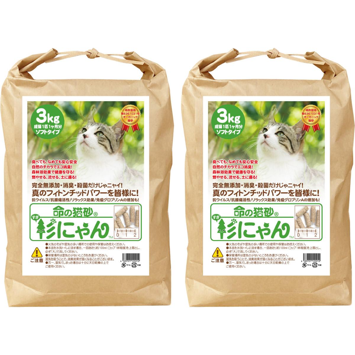 【製造次第、順次発送いたします】命の猫砂 ペレットタイプ 6kg/2袋