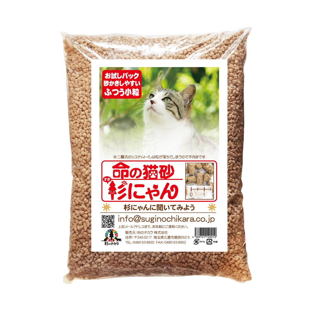 命の猫砂 杉にゃん 小粒タイプ 1.5kg お試し用1回分