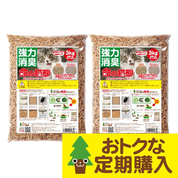 【定期購入】命の猫砂 ベビータイプ 6kg/2袋