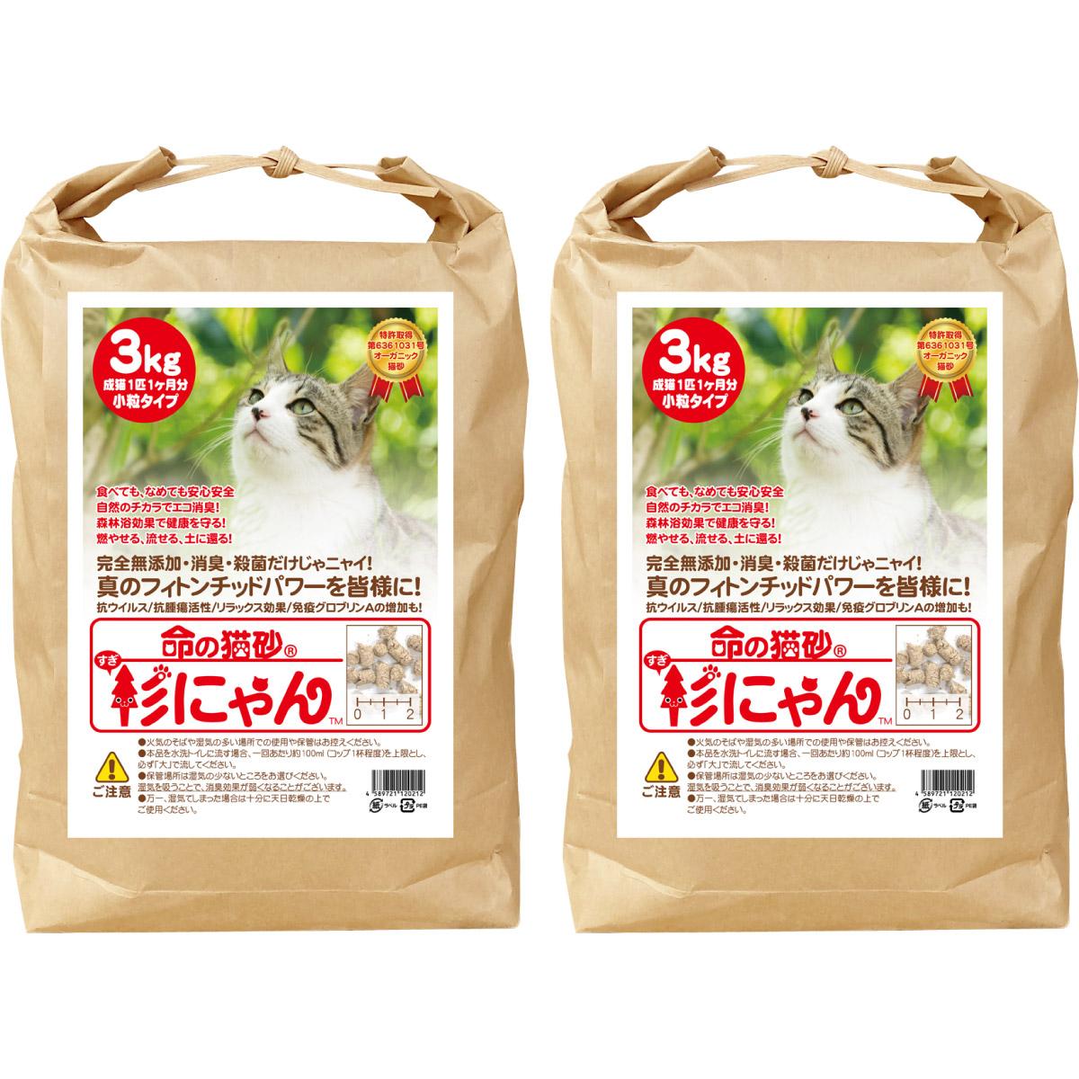 命の猫砂 杉にゃん 小粒タイプ 6kg/2袋