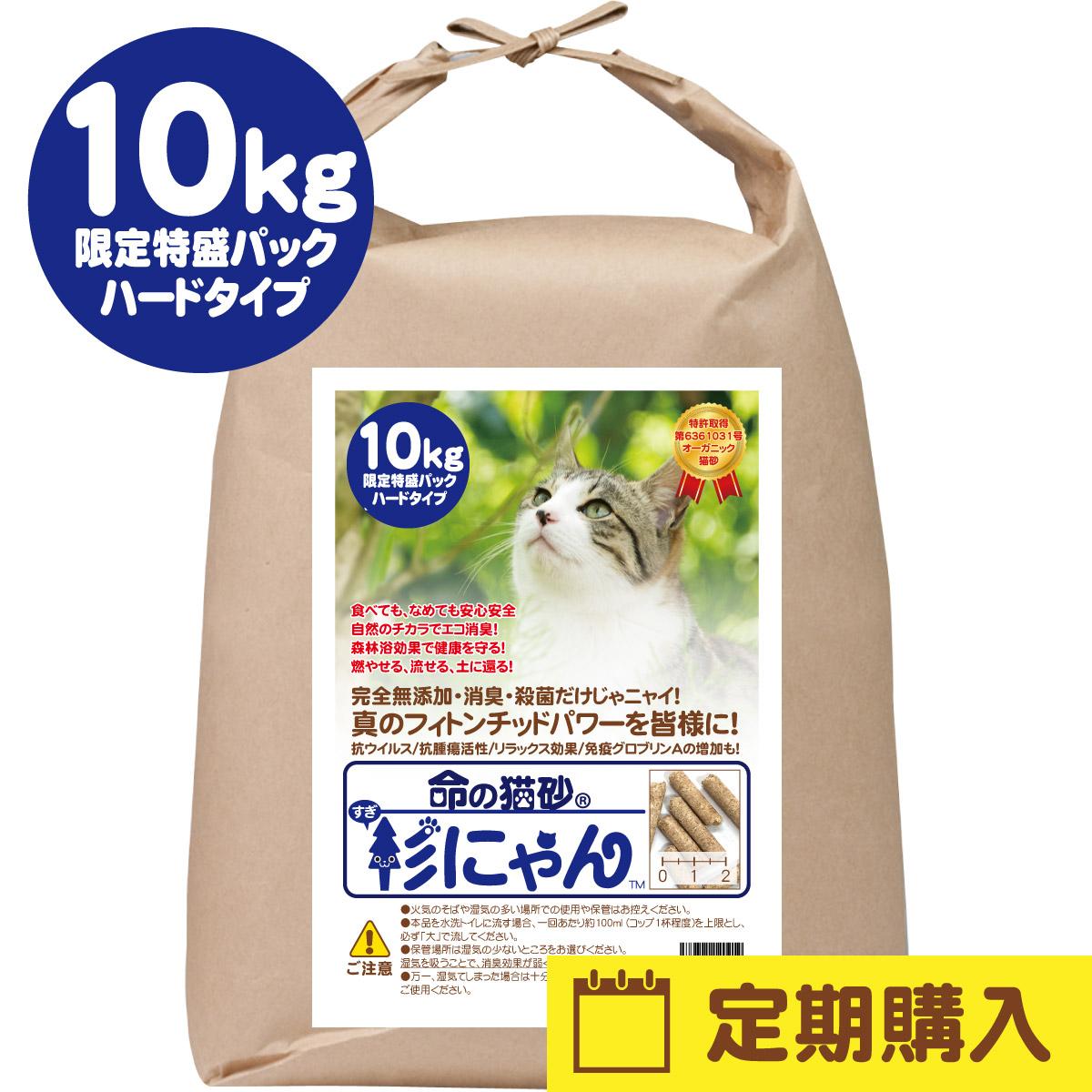 【定期購入:5%OFF】 命の猫砂 ハードタイプ 大盛エコパック 10kg/米袋1袋 簡易包装