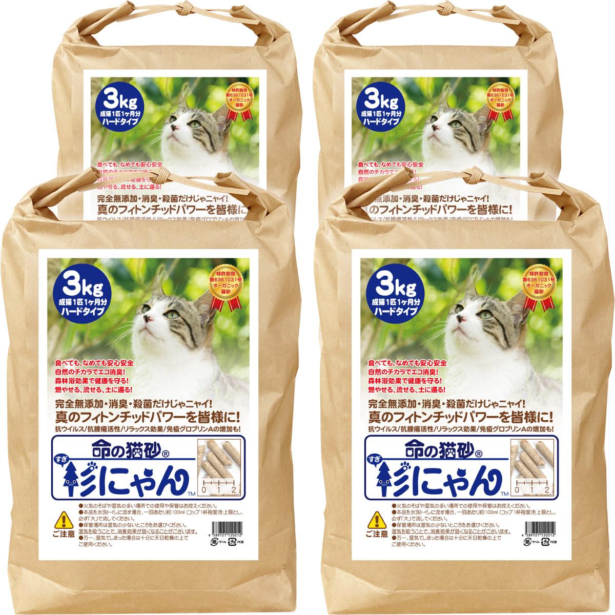 命の猫砂 杉にゃん ハードタイプ 12kg/4袋
