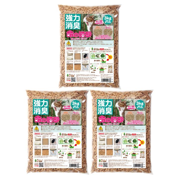 命の猫砂 ハードタイプ 9kg/3袋