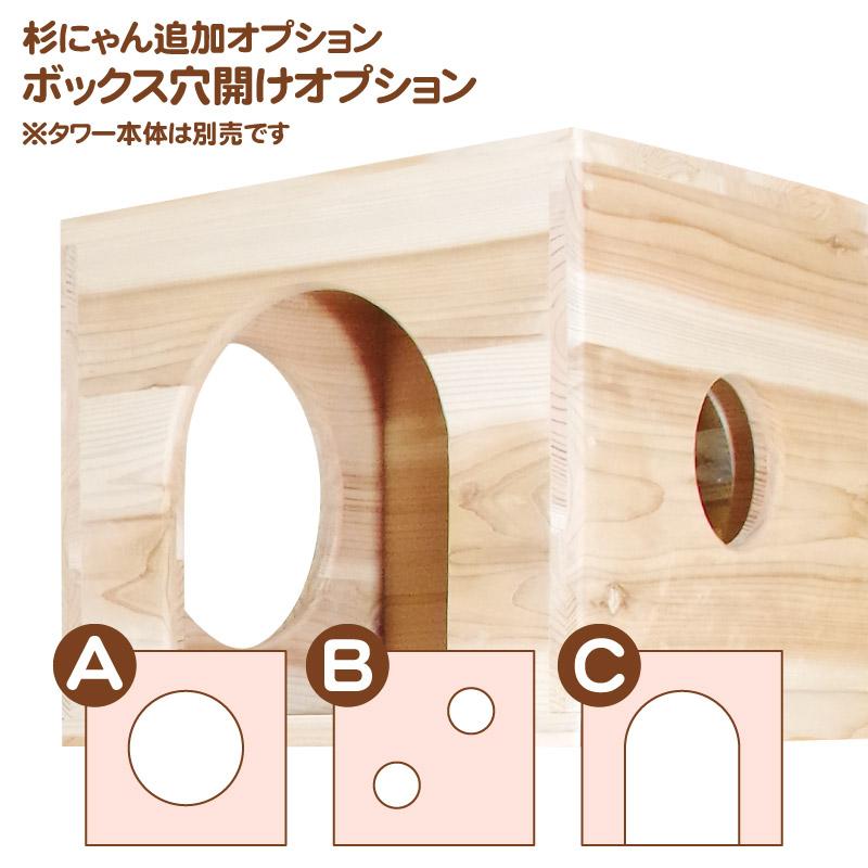 杉にゃん キャットタワー専用 追加オプション BOX穴あけ加工 タワー本体は別売です