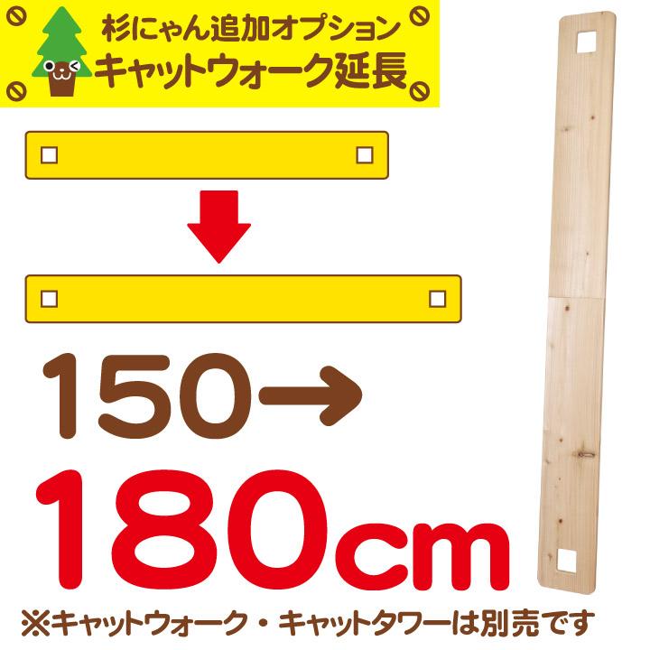 杉にゃん キャットウォーク 渡り板延長オプション 150→180cm 渡り板・タワー本体は別売です
