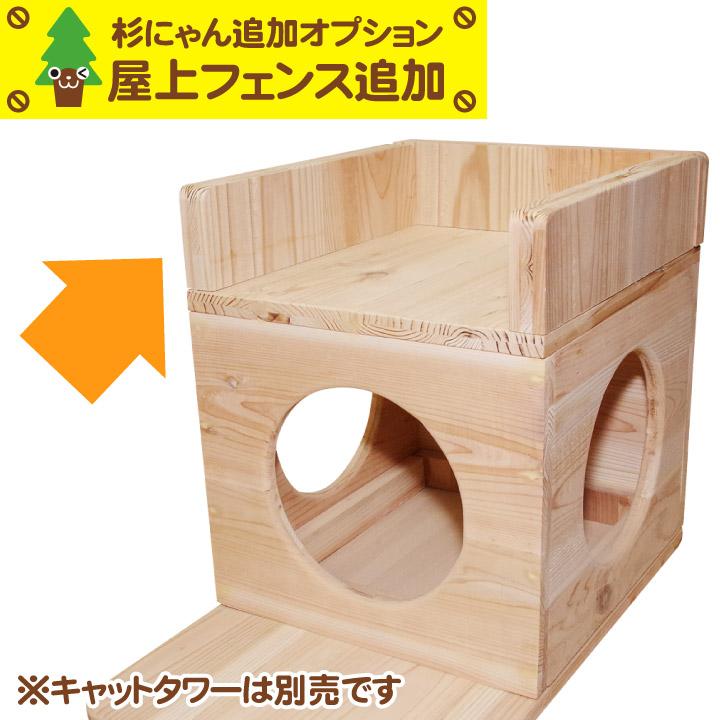杉にゃん キャットタワー専用 追加オプション 屋上フェンス追加 高さ約8cm 厚さ約3cm タワー本体は別売です