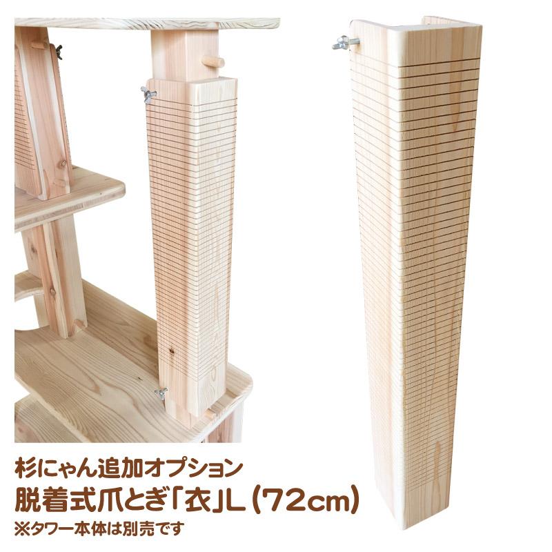 杉にゃん キャットタワー専用 追加オプション 本能の爪とぎ 衣(KOROMO) Lサイズ 72cm タワー本体は別売です